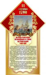 Купить Стенд 11 сентября 1790 День победы русской эскадры под командованием Ф.Ф.Ушакова  размер 400*650мм в Беларуси от 30.00 BYN