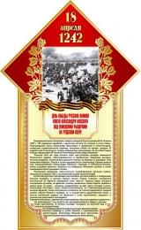 Купить Стенд 18 апреля 1242  День победы русских  воинов князя Александра Невского  размер 400*650мм в Беларуси от 30.00 BYN
