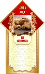 Купить Стенд 2014 год Год гостеприимства размер 400*650мм в Беларуси от 30.00 BYN