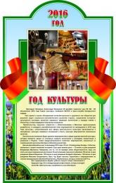 Купить Стенд 2016 год Год культуры в зеленых тонах 410*650 мм в Беларуси от 32.00 BYN