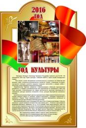 Купить Стенд 2016 год Год культуры в золотистых  тонах 440*650 мм в Беларуси от 35.00 BYN