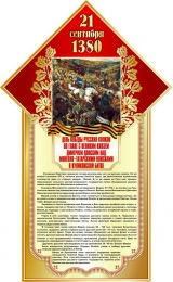 Купить Стенд 21 сентября 1380 Куликовская битва размер 400*650мм в Беларуси от 30.00 BYN