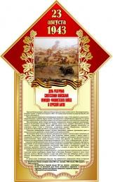 Купить Стенд 23 августа 1943День разгрома советскими войсками немецко-фашистских войск в Курской битве размер 400*650мм в Беларуси от 31.00 BYN