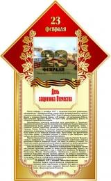 Купить Стенд 23 февраля День защитника Отечества  размер 400*650мм в Беларуси от 30.00 BYN