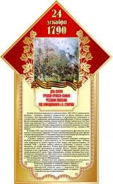Купить Стенд 24 декабря 1790  День взятия Турецкой крепости Измаил размер 400*650мм в Беларуси от 30.00 BYN