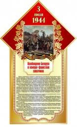Купить Стенд 3 июля 1944 Освобождение Беларуси от немецко-фашистских захватчиков  размер 400*650мм в Беларуси от 31.00 BYN