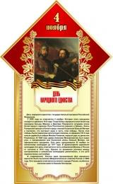 Купить Стенд 4 ноября  День народного единства размер 400*650мм в Беларуси от 31.00 BYN
