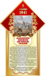 Купить Стенд 5 декабря 1941  Битва под Москвой размер 400*650мм в Беларуси от 30.00 BYN