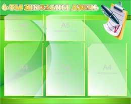 Купить Стенд 6-ты школьны дзень в зелёных тонах на белорусском языке 600*750 мм в Беларуси от 61.50 BYN