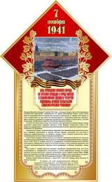 Купить Стенд 7 ноября  День проведения военного парада размер 400*650мм в Беларуси от 30.00 BYN