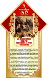 Купить Стенд 8 сентября 1812 День Бородинского сражения размер 400*650мм в Беларуси от 31.00 BYN