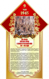 Купить Стенд 9 мая 1945 День победы размер 400*650мм в Беларуси от 30.00 BYN