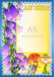Купить Стенд Аб`явы для группы Колокольчики 280*400 мм в Беларуси от 14.40 BYN