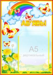 Купить Стенд Аб`явы для группы Одуванчики 280*400 мм в Беларуси от 14.40 BYN