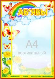 Купить Стенд Аб`явы для группы Одуванчики c карманом А4 300*430 мм в Беларуси от 17.50 BYN