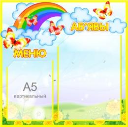 Купить Стенд Аб'явы, меню  группа Бабочки 2 кармана на белорусском языке 450*450 мм в Беларуси от 26.90 BYN