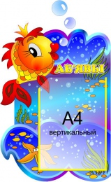 Купить Стенд Аб`явы Золотая рыбка с карманом А4 360*520мм в Беларуси от 25.50 BYN