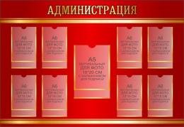 Купить Стенд  Администрация  840*580 мм в Беларуси от 70.80 BYN