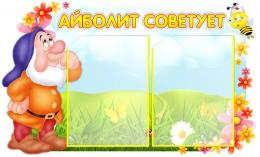 Купить Стенд Айболит советует группа Гномики 700*450 мм в Беларуси от 43.00 BYN