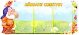 Купить Стенд Айболит советует группа Гномики 960*430 мм в Беларуси от 54.50 BYN