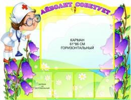 Купить Стенд Айболит советует группа Колокольчик  1510*1160 мм в Беларуси от 230.00 BYN