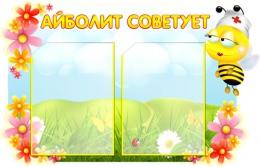 Купить Стенд Айболит советует группа Пчелка 700*450 мм в Беларуси от 43.00 BYN
