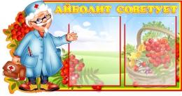 Купить Стенд Айболит советует группа Рябинка 780*410 мм в Беларуси от 41.00 BYN