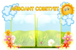 Купить Стенд Айболит советует группа Солнышко 690*450 мм в Беларуси от 43.00 BYN