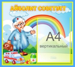 Купить Стенд Айболит советует с карманом А4 500*450 мм в Беларуси от 27.50 BYN