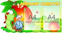 Купить Стенд Айболит советует в группу Гусеничка 810*430 мм в Беларуси от 47.00 BYN