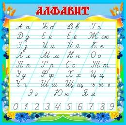 Купить Стенд Алфавит по Сторожевой в стиле Васильки 550*550 в Беларуси от 33.00 BYN
