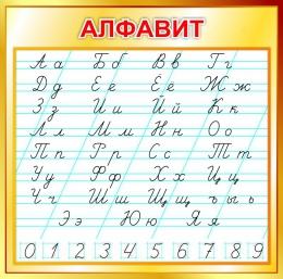 Купить Стенд Алфавит по Сторожевой в золотисто-коричневых тонах 550*550мм в Беларуси от 35.00 BYN
