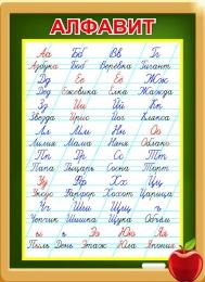 Купить Стенд Алфавит со словами  800*1100мм в Беларуси от 101.00 BYN