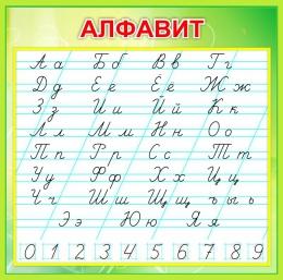 Купить Стенд Алфавит в золотисто-салатовых тонах по Сторожевой 550*550мм в Беларуси от 35.00 BYN