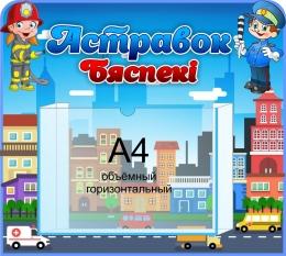 Купить Стенд Астравок бяспекi на белорусском языке в синих тонах 500*450мм в Беларуси от 31.30 BYN