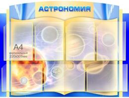 Купить Стенд Астрономия  в золотисто-синих тонах 1000*750 мм в Беларуси от 108.50 BYN