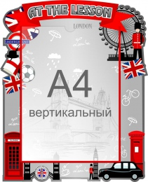 Купить Стенд At the lesson для кабинета аглийского языка 330*410мм в Беларуси от 17.50 BYN