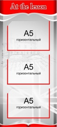 Купить Стенд At the lesson для кабинета английского языка 300*660мм в Беларуси от 27.20 BYN