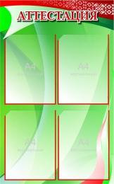 Купить Стенд Аттестация на 4 кармана А4  500*800мм в Беларуси от 54.00 BYN