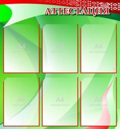 Купить Стенд Аттестация на 6 карманов А4 750*800мм в Беларуси от 80.00 BYN
