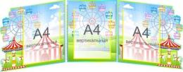 Купить Стенд Аттракционы в виде папки-передвижки 1100*370 мм в Беларуси от 57.82 BYN