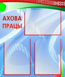 Купить Стенд Ахова працы 650*550мм в Беларуси от 48.50 BYN