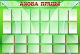 Купить Стенд Ахова працы в зелёных тонах на белорусском языке 2050*1400мм в Беларуси от 400.00 BYN