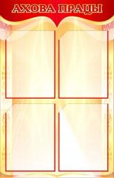 Купить Стенд Ахова працы в золотисто-красных  тонах 510*800мм в Беларуси от 54.00 BYN
