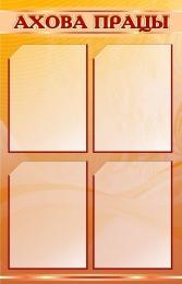 Купить Стенд Ахова працы в золотисто-терракотовых тонах 510*800мм в Беларуси от 57.00 BYN