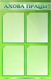 Купить Стенд Ахова працы в золотисто-зелёных тонах 510*800мм в Беларуси от 54.00 BYN