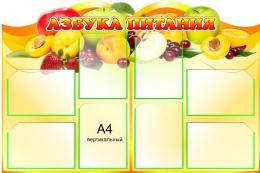 Купить Стенд Азбука питания с фруктами 1200*800 мм в Беларуси от 129.00 BYN