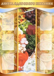 Купить Стенд Азбука здорового питания на 6 карманов А4  1000*1400 мм в Беларуси от 168.00 BYN
