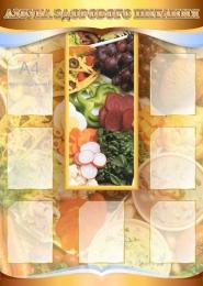 Купить Стенд Азбука здорового питания на 7 карманов А4 1000*1400 мм в Беларуси от 178.50 BYN