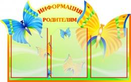 Купить Стенд Бабочки информация родителям в зеленых тонах  500*800мм в Беларуси от 53.50 BYN